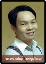 รศ.ดร.อนันต์ ไชยกุลวัฒนา