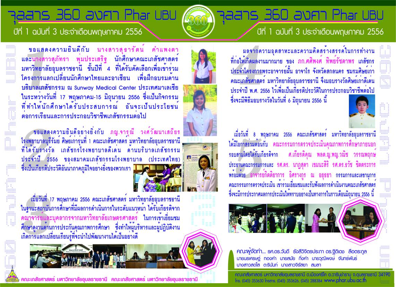 จุลสาร 360 องศา Phar UBU คณะเภสัชศาสตร์ ประจำเดือนพฤษภาคม 2556